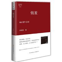 假发,梁健美,国家开放大学出版社,9787304056841