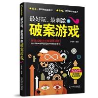 最好玩、最刺激的破案游戏(思维游戏),沙啸岩,哈尔滨出版社,9787548421214【新书店 正版书】