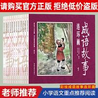 中华成语故事绘本连环画小人书全套12册成语漫画书7-10岁儿童绘本3-6岁经典绘本故事书7-10岁幼儿园绘本珍藏版中国古