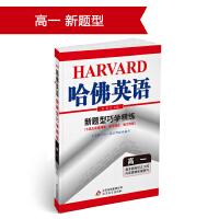 (2018)哈佛英语 新题型巧学精练 高一