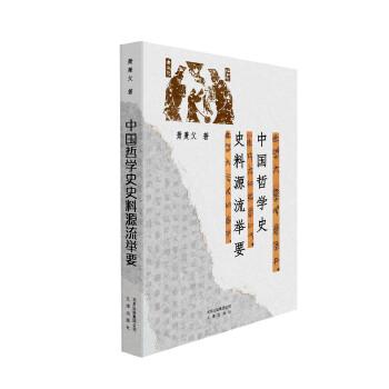 中国哲学史史料源流举要 大家著述,学科经典。