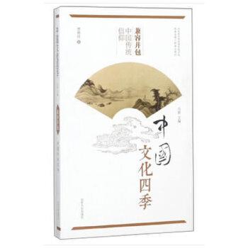兼容并包:中国传统信仰