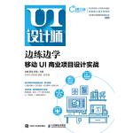 边练边学――移动UI商业项目设计实战