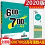 理想树2020新版600分考点700分考法A版高考理科数学 配考点精炼册 全国版