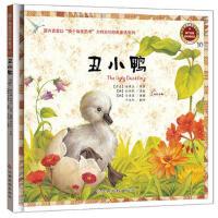 东方沃野:换个角度读经典童话:丑小鸭