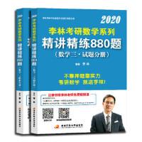 李林2020考研数学系列精讲精练880题(数学三),李林,国家开放大学出版社,9787304097820