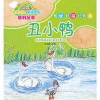 丑小鸭,吴丽娜 著作,金盾出版社,9787508284378【正版图书 质量保证】
