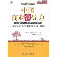 中国商业领导力――融合东方智慧和西方文化的实践 (美)高润至,高晓燕,冯坚 电子工业出版社 9787121146756