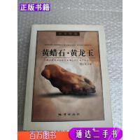 【二手九成新】黄蜡石黄龙玉葛宝荣地质出版社