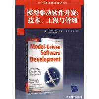 模型驱动软件开发:技术、工程与管理国外计算机科学经典教材美