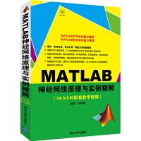 MATLAB神经网络原理与实例精解(配光盘)