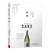 清酒:一本书读懂清酒和清酒文化