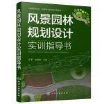 风景园林规划设计实训指导书(付军)