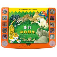 我的动物朋友 小手指发声书触感立体图书儿童早教会发声音0-3-6岁宝宝语音点读认知启蒙幼儿思维益智语言学习玩具书亲子互