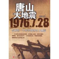 【正版二手书9成新左右】唐山大地震:1976 7 28告诉你一个真实的唐山大地震 钱钢 当代中国出版社