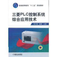 【正版二手书9成新左右】三菱PLC控制系统综合应用技术 常斗南,翟津 机械工业出版社