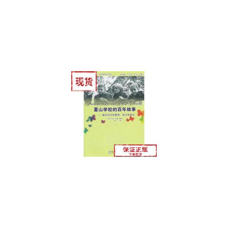 【旧书二手书9成新】9787504156471教师教育力译丛:夏山学校的百年故事