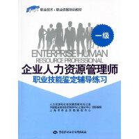 企业人力资源管理师(一级)职业技能鉴定辅导练习--1+X职业技术・职业资格培训教材