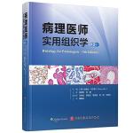 病理医师实用组织学(第5版)