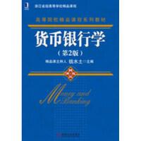 【二手书8成新】货币银行学(第2版 钱水土 机械工业出版社