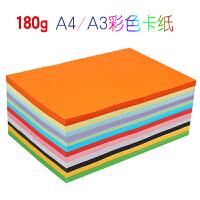 A3A4彩色卡纸180克打印彩纸幼儿园画画手绘贺卡手工彩纸180g