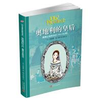 日记背后的历史 奥地利的皇后:茜茜公主的日记(1853-1855年),[法] 卡特琳娜・德・拉萨,人民文学出版社,97