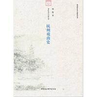 杭州戏曲史,郭梅,中国社会科学出版社,9787516187258