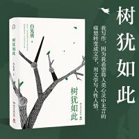 树犹如此(白先勇亲定选本,精装珍藏版)