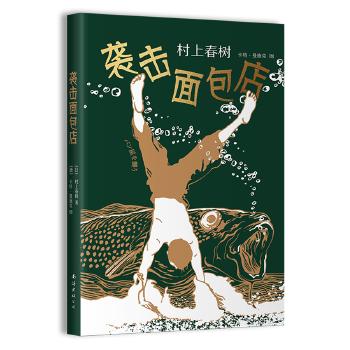 袭击面包店(pdf+txt+epub+azw3+mobi电子书在线阅读下载)