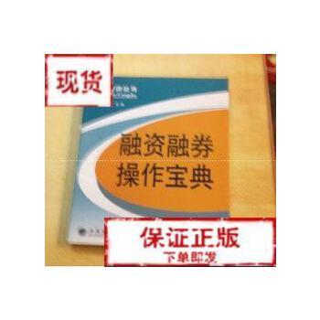 【旧书二手书9成新】融资融券操作宝典 傅强主编 立信会计出版社9787542923349