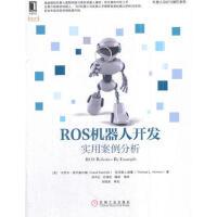 ROS机器人开发:实用案例分析 [美]卡罗尔・费尔柴尔德,托马斯・L.哈曼博士 机械工业出版社