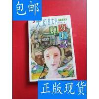 [二手旧书9成新]蝉为谁鸣:大幻想文学. 中国小说 /张之路 二十一