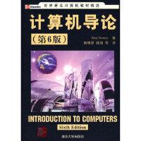 计算机导论(第6版)(世界著名计算机教材精选) (美)诺顿,杨继萍 清华大学出版社 9787302189572