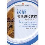 北大版留学生本科汉语教材・语言技能系列――汉语初级强化教程・综合课本1