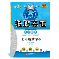 1+1轻巧夺冠 优化训练:七年级数学(下)・北师大版(2021春)