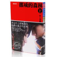 现货 挪威的森林 上+下 �影��腰版 书籍 繁体中文