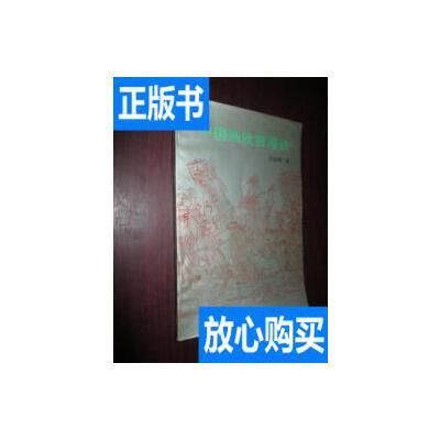 [二手旧书9新]中国画欣赏漫谈 /吕宝华著 农村读物出版社。 正版旧书,放心下单,如需书籍更多信息可咨询在线客服。