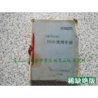 【二手九成新】长城0520CH-IIDOS使用手册注书页到538页目北京七三八厂计算机事北京七三八厂计算机事