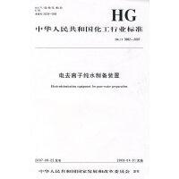中国化工行业标准--电去离子纯水制备装置