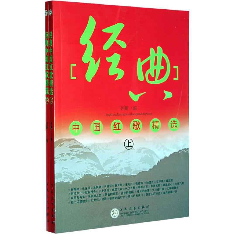 经典中国红歌精选(上、下)