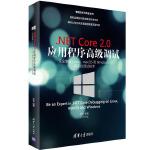 .NET Core 2.0 应用程序高级调试――完全掌握Linux、macOS和 Windows跨平台调试技术
