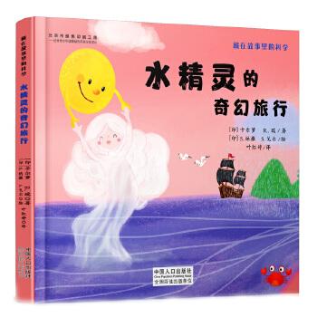 水精灵的奇幻旅行(pdf+txt+epub+azw3+mobi电子书在线阅读下载)