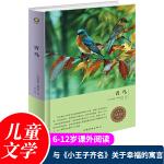 青鸟(精装版)