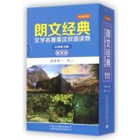 朗文经典文学名***英汉双语读物(第4级适合初1初2共5册)