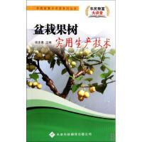 盆栽果树实用生产技术/农民致富大讲堂系列丛书 胡忠惠 正版书籍 生活时尚