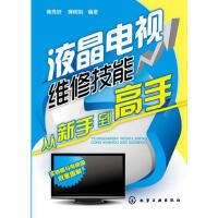 液晶电视维修技能从新手到高手 蒋秀欣 蒋树刚 化学工业出版社