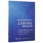 大学教学设计――教师实践手册,盛群力,浙江大学出版社,9787308161688