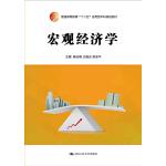 宏观经济学 姜会明,王晓光,吴安平 中国人民大学出版社 9787300207575