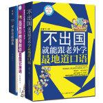 简单的英语学习书:跟外教一起学英语!(单词+会话+语法全3册)