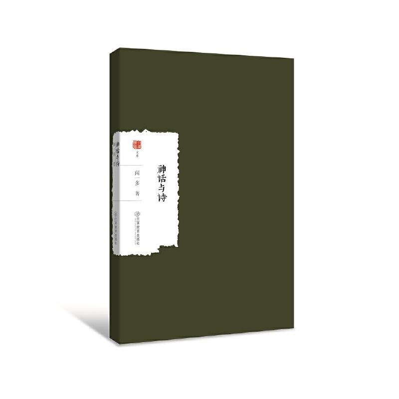 神话与诗 全书以文化人类学和神话学为理论框架,提出了许多令人耳目一新的见解,对此后的文学史研究产生了巨大影响。